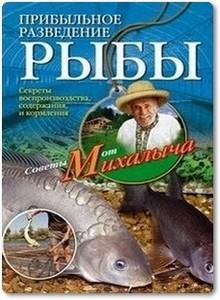 Прибыльное разведение рыбы - Звонарев Н.