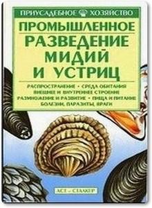 Промышленное разведение мидий и устриц - Жилякова И. Г.