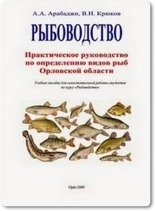 Практическое руководство по определению рыб Орловской области