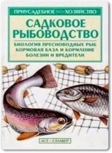 Садковое рыбоводство - Александров С. Н.