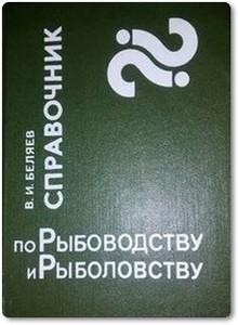 Справочник по рыбоводству и рыболовству - Беляев В. И.