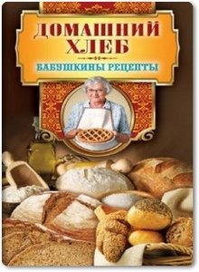 Домашний хлеб - Треер Г. М.