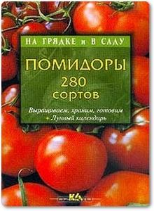 Помидоры: 280 сортов. Выращиваем, храним, готовим - Лущиц Т. Е.