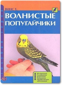 Волнистые попугайчики - Тео Винс