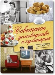 Советское домоводство и кулинария по ГОСТу - Полетаева Н. В.