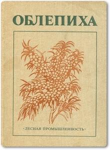 Облепиха - Трофимов Т. и др.