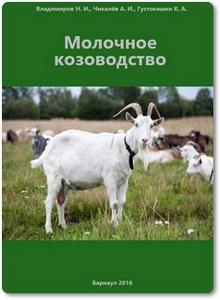 Молочное козоводство - Владимиров Н. И.