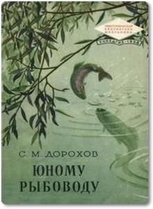 Юному рыбоводу - Дорохов С. М.