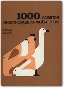1000 советов животноводам любителям - Малик В.