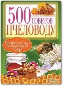 500 советов пчеловоду - Крылов П. П.