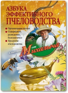 Азбука эффективного пчеловодства - Звонарев Н. М.