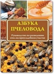 Азбука пчеловода - Медведева Н. И.