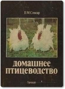 Домашнее птицеводство - Слюсар П. М.