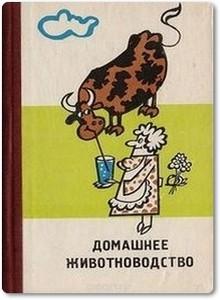 Домашнее животноводство - Хлевной А. К.