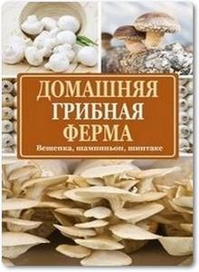Домашняя грибная ферма - Богданова Н. Е.