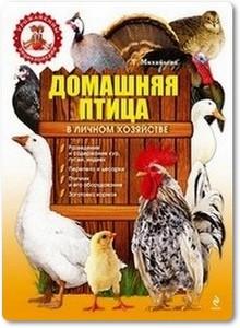 Домашняя птица в личном хозяйстве - Михайлова Т. А.
