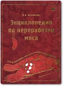 Энциклопедия по переработке мяса - Боравский В. А.