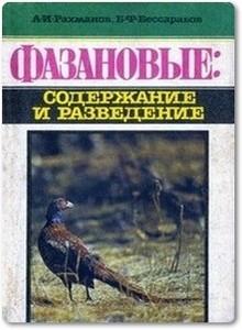 Фазановые. Cодержание и разведение - Рахманов А. И.