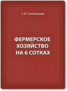 Фермерское хозяйство на 6 сотках - Семекашев С. В.