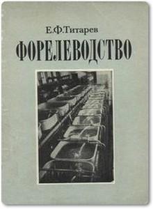 Форелеводство - Титарев Е. Ф.