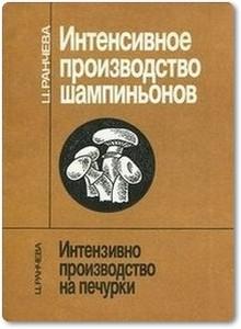 Интенсивное производство шампиньонов - Ранчева Ц.