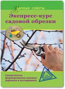 Экспресс-курс садовой обрезки - Окунева И. Б.