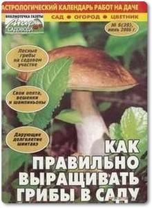 Как правильно выращивать грибы в саду - Гарибова Л.