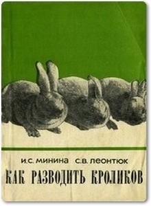 Как разводить кроликов - Минина И. С.