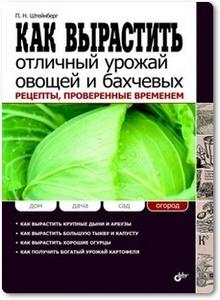 Как вырастить отличный урожай овощей и бахчевых - Штейнберг П. Н.