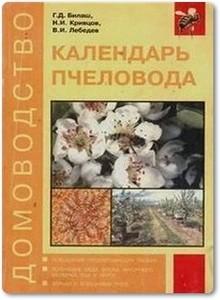 Календарь пчеловода - Билаш Г. Д.