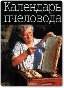 Календарь пчеловода - Лизелотте Г.