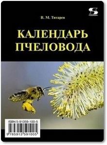 Календарь пчеловода - Титарев В. М.