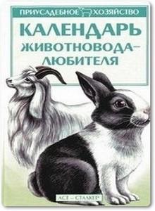 Календарь животновода любителя - Зипер А. Ф.