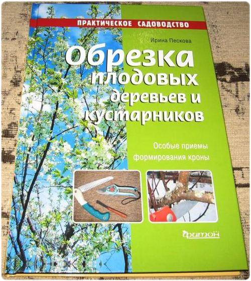 Книга: Книга: Обрезка плодовых деревьев и кустарников - Пескова И.