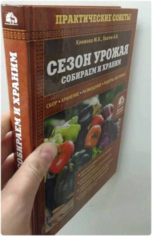 Книга: Сезон урожая: собираем и храним - Хватов А. В.