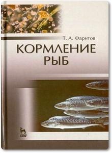 Кормление рыб - Фаритов Т. А.