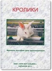 Кролики: Краткое пособие для кролиководов