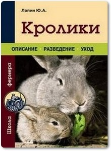 Кролики: Описание, разведение, уход - Лапин Ю. А.