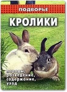 Кролики. Породы, разведение, содержание, уход - Житникова Ю.