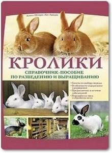 Кролики: Справочник-пособие по разведению и выращиванию - Ландес А.