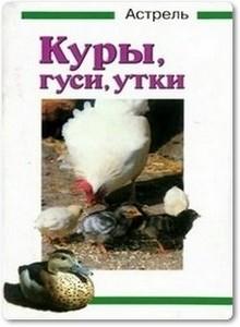 Куры, гуси, утки - Эстерман М. Т.