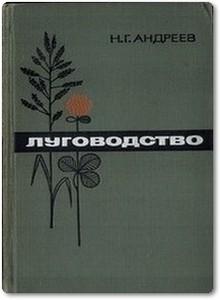 Луговодство - Андреев Н. Г.