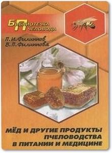 Мед и другие продукты пчеловодства - Филипов П. И.