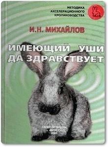 Методика акселерационного кролиководства - Миxaйлoв И. Н.