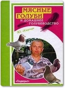 Мясные голуби и домашнее голубеводство - Харчук Ю.