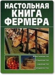 Настольная книга фермера - Снегов А.