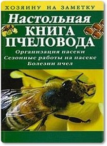 Настольная книга пчеловода - Бондарева О. Б.