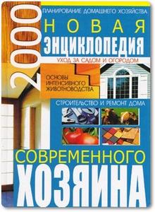 Новая энциклопедия современного хозяина - Гордиенко Н. В.