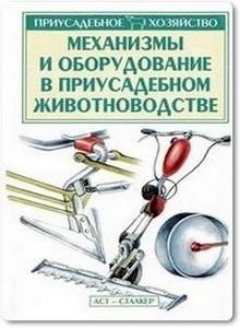 Механизмы и оборудование в приусадебном животноводстве - Зипер А. Ф.