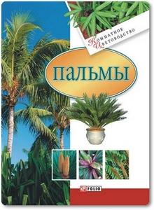 Пальмы - Згурская М.